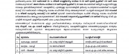 Kalpana Related Election 2021